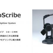 三次元測定器MicroScribe