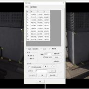 写真計測ソフトTwoViewAuto画面イメージ