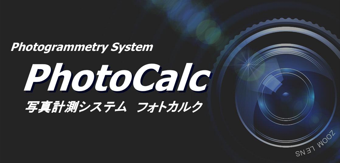 写真計測システムPhotoCalc