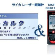 ライカ社のレーザー距離計とアイティーティーのPhotoCalc