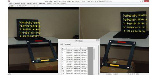 2枚の画像を使った写真計測