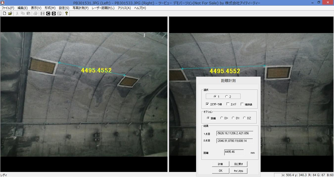 トンネル内部の距離計測
