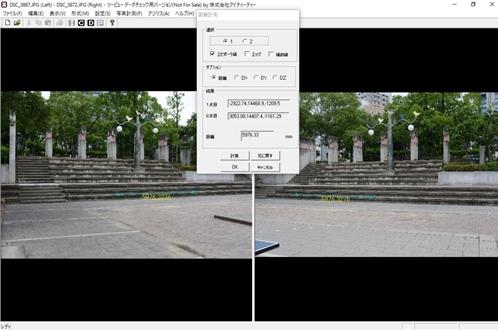写真計測ソフトTwoViewによる3次元計測