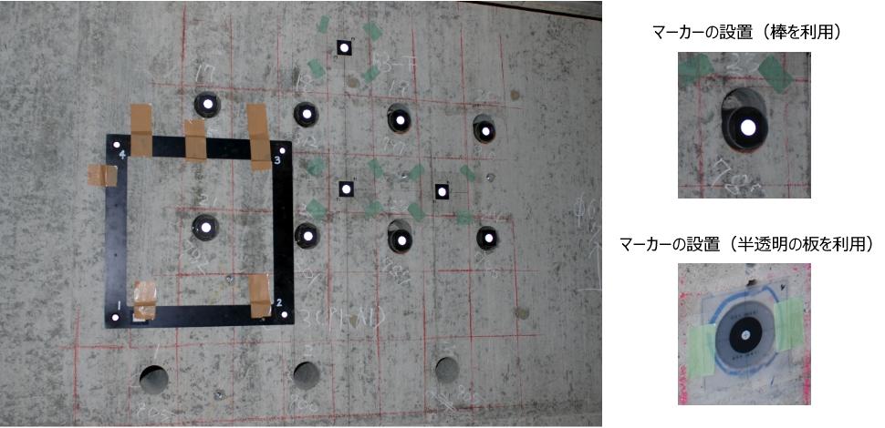 写真計測時の校正プレートとマーカー設置例