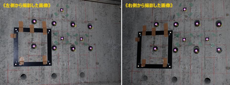 写真計測に使用する画像の撮影例