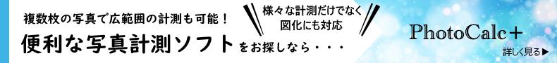 PhotoCalc+リンク用バナー