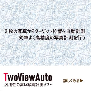TwoViewAutoリンク用バナー
