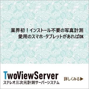 TwoViewServerリンク用バナー