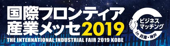 国際フロンティア産業メッセ2019